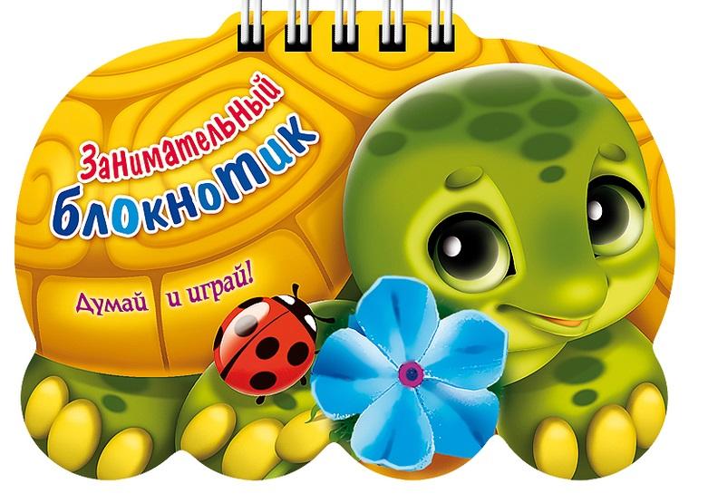 Винклер Ю. (ред.) Занимательный блокнотик Черепаха  (16Кц6гр_14430) Думай и играй! винклер ю добрая раскраска котенок с утенком 3