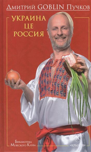 Украина це Россия