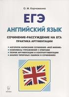 ЕГЭ. Английский язык. 10-11 классы. Сочинение-рассуждение на ЕГЭ: практика аргументации