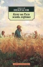 Кому на Руси жить хорошо (мягк)(Азбука-классика). Некрасов Н. (Азбука)