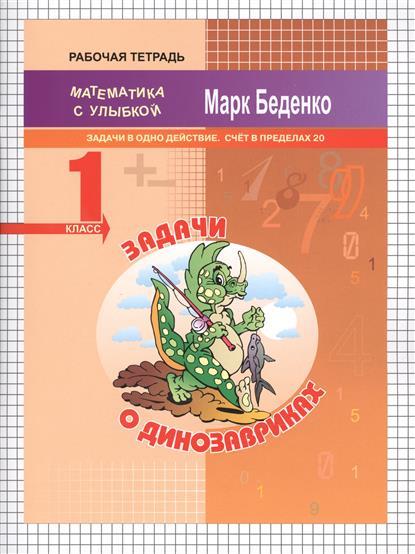 Задачи о динозавриках Рабочая тетрадь 1 класс Задачи в одно действие Счет в пределах 20