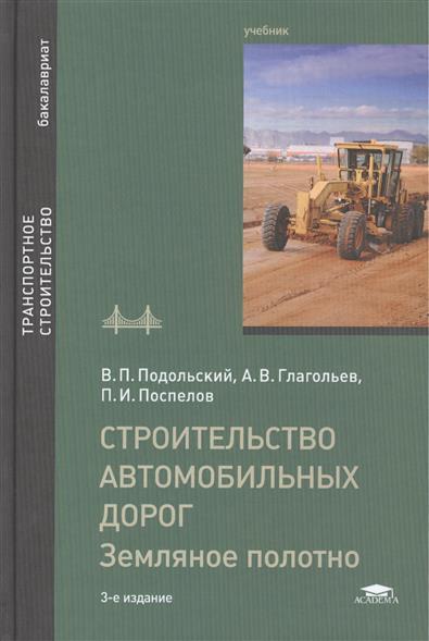 Строительство автомобильных дорог. Земляное полотно. Учебник. 3-е издание, стереотипное