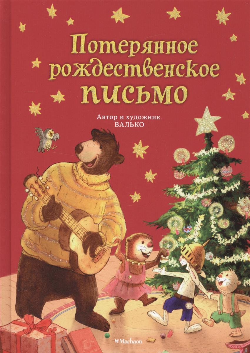 Валько Потерянное рождественское письмо валько новогодний переполох