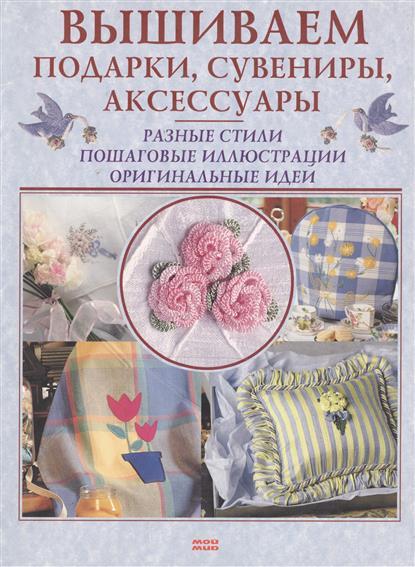 Вышиваем подарки сувениры аксессуары