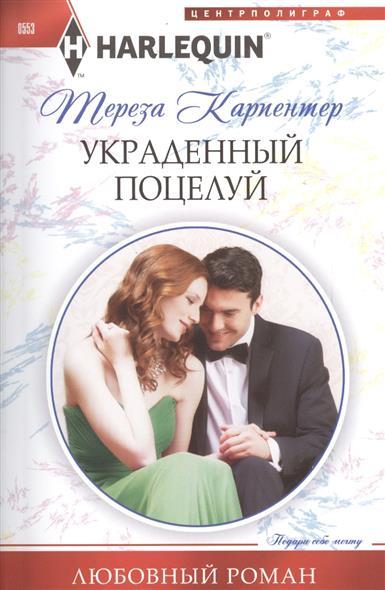 Карпентер Т. Украденный поцелуй. Роман футляр укладка для скорой медицинской помощи купить в украине