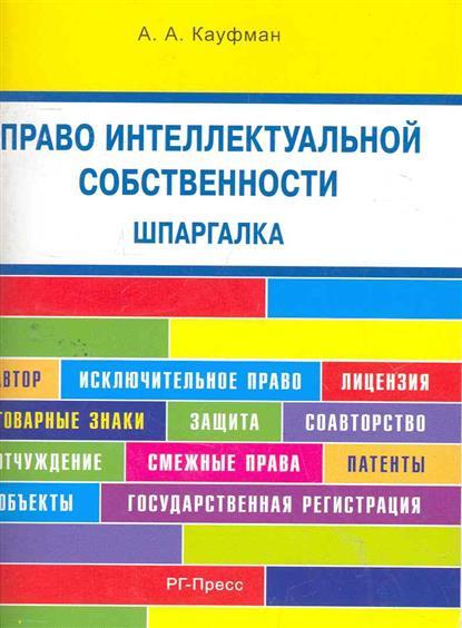 Право интеллект. собственности Шпаргалка