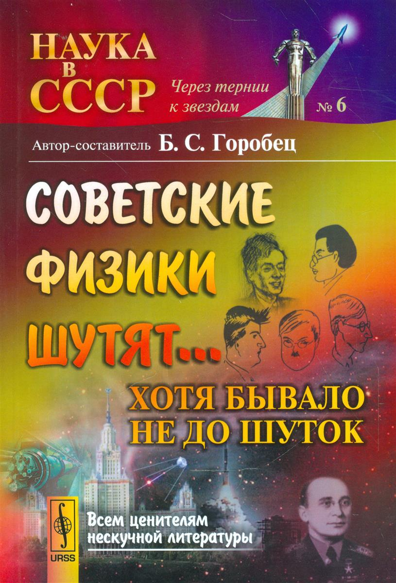 Горобец Б. Советские физики шутят… Хотя бывало не до шуток