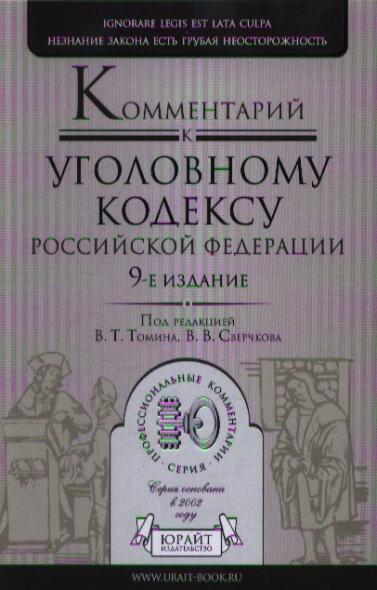 Комментарий к Уголовному кодексу Российской Федерации. 9-е издание, переработанное и дополненное
