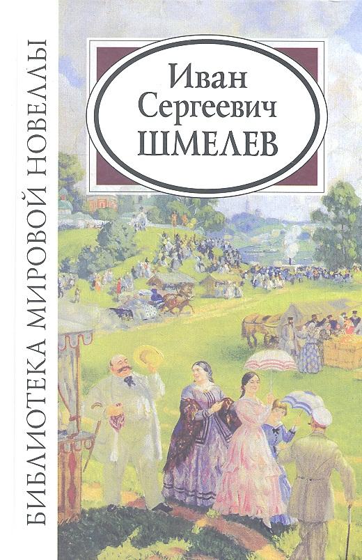Шмелев И. Иван Сергеевич Шмелев иван шмелев иван шмелев собрание сочинений в 5 томах комплект