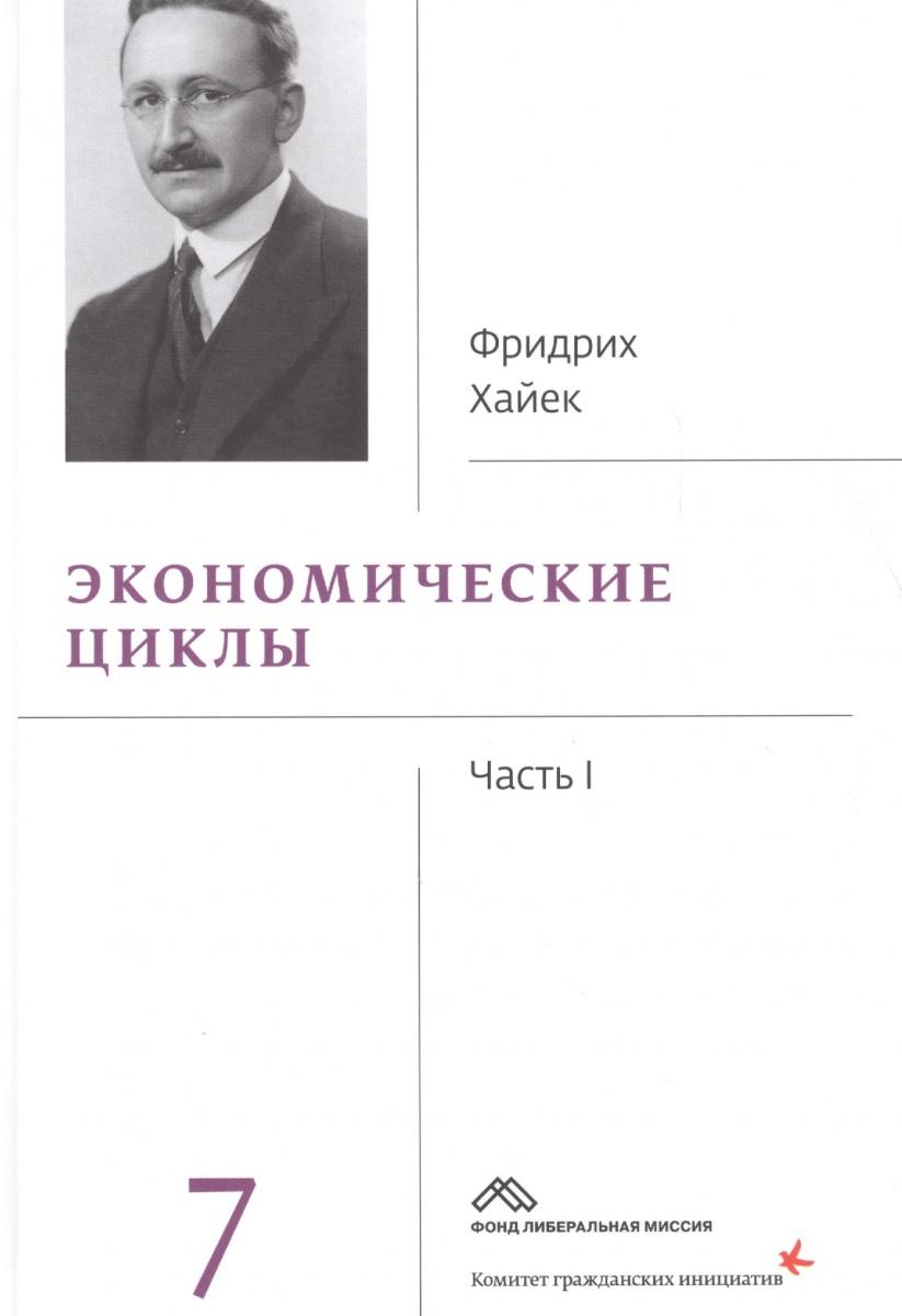 Собрание сочинений Фридрика Хайека. Том 7. Экономические циклы. Часть 1