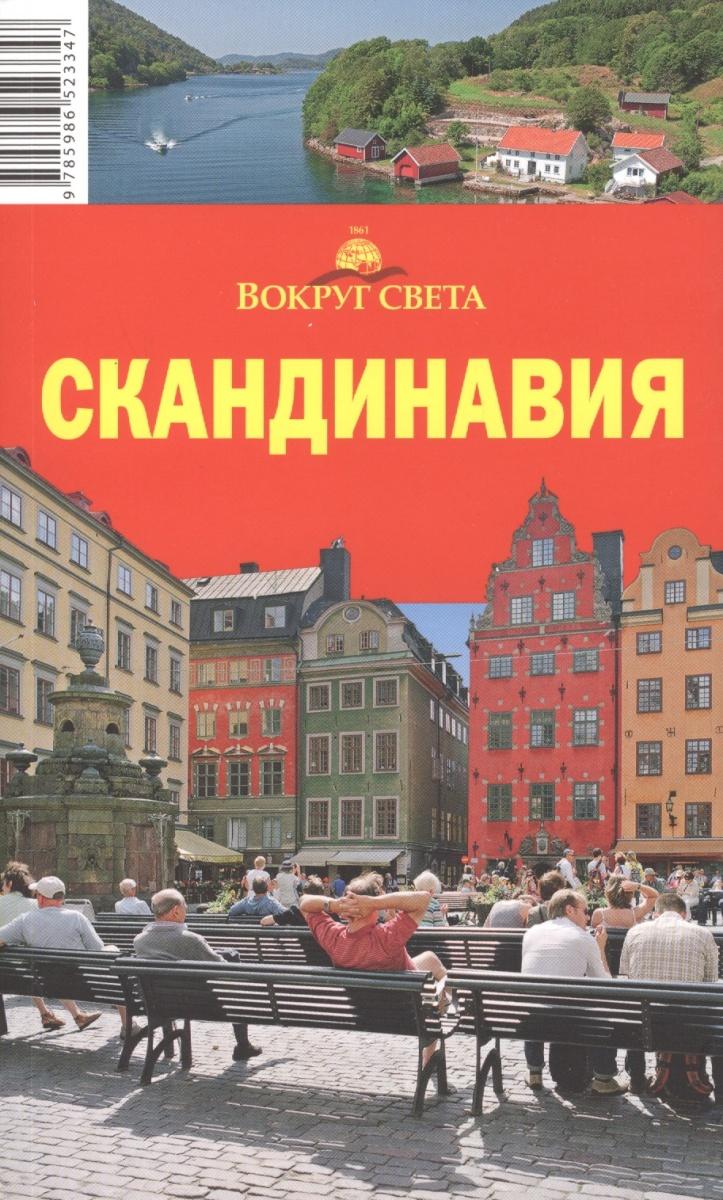 Рапопорт А. Скандинавия. Путеводитель. 5-е издание, исправленное