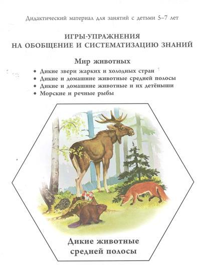 Мир животных Дикие звери жарких и холодных стран… дикие звери