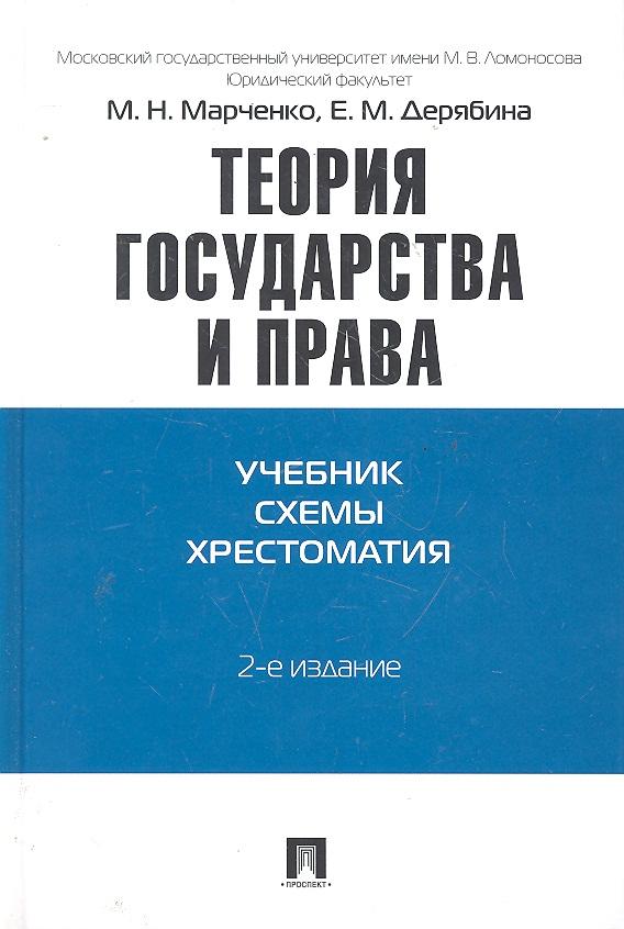 Марченко М., Дерябина Е. Теория государства и права Учебник Схемы Хрестоматия айгнер м комбинаторная теория