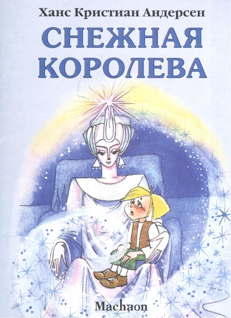 Андерсен Х.К.: Снежная королева
