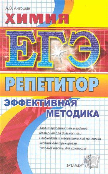 ЕГЭ Репетитор Химия Эффект. методика