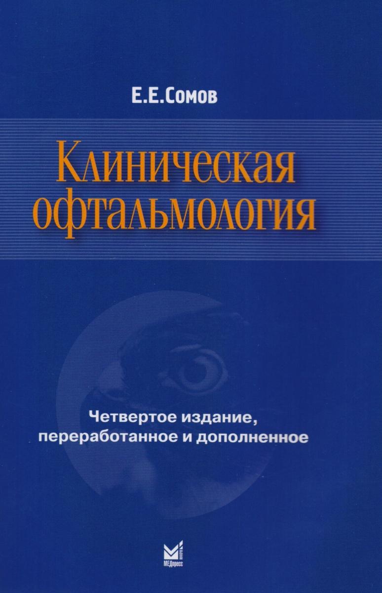 Сомов Е. Клиническая офтальмология
