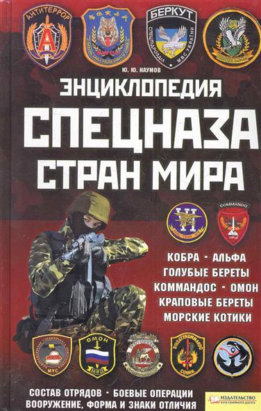 Энциклопедия спецназа стран мира