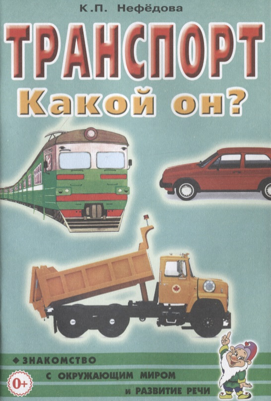 Транспорт. Какой он? Книга для воспитателей, гувернеров и родителей