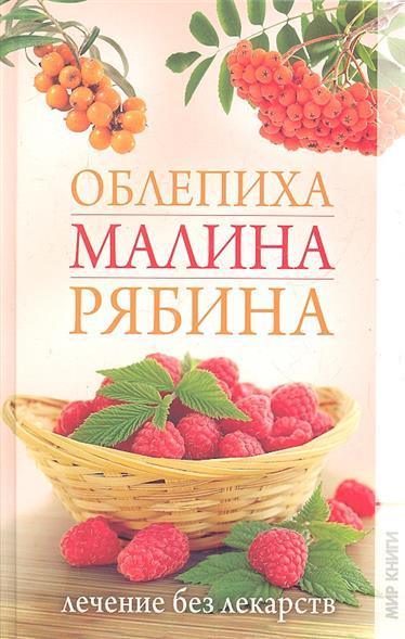 Дубовская С. Облепиха, малина, рябина. Лечение без лекарств