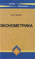 Эконометрика Учеб.