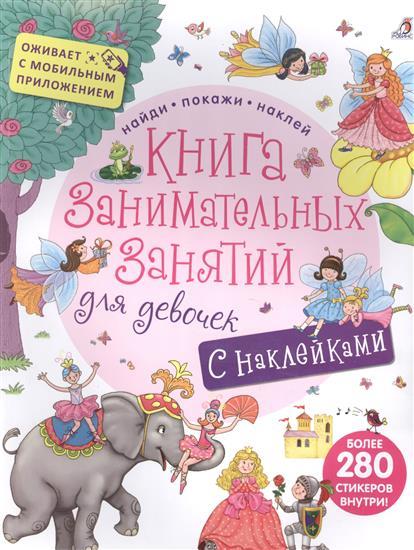 Книга занимательных занятий для девочек. С наклейками (с дополненной реальностью)