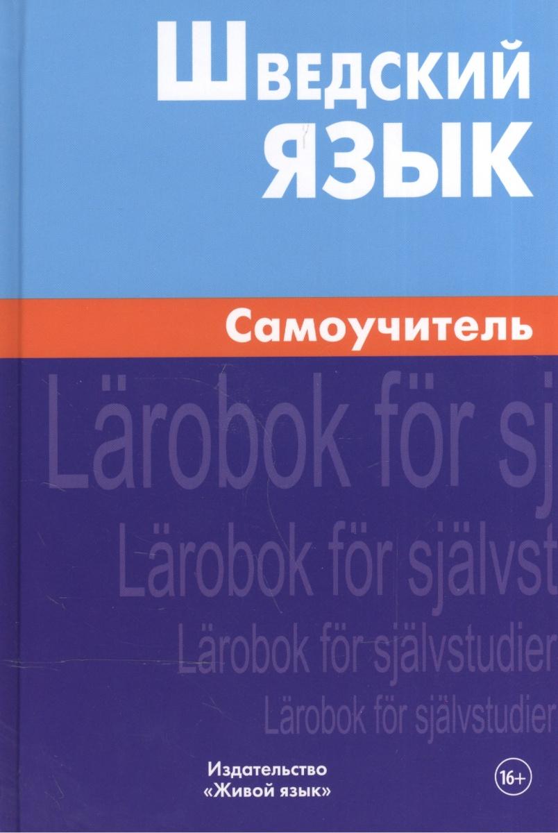 Жильцова Е. Шведский язык. Самоучитель финский язык самоучитель