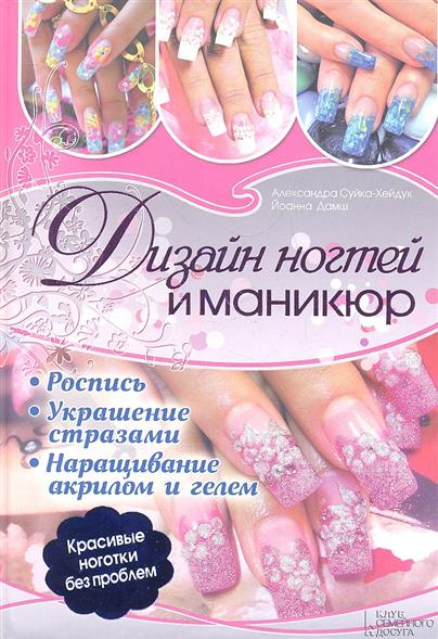 Дизайн ногтей и маникюр