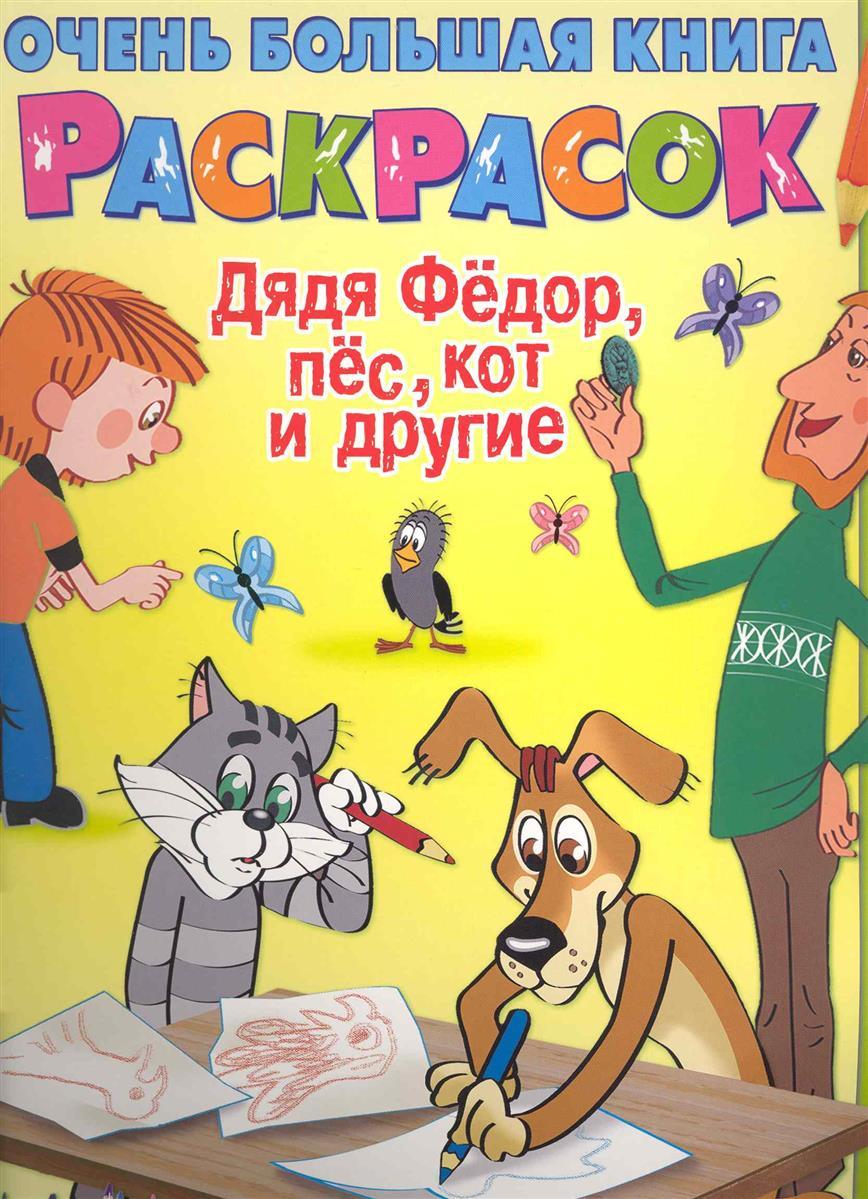 Очень большая книга раскрасок Дядя Федор…