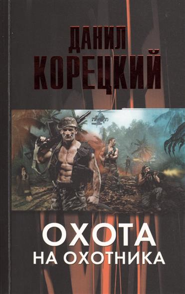 Корецкий Д. Охота на Охотника охота энциклопедия охотника