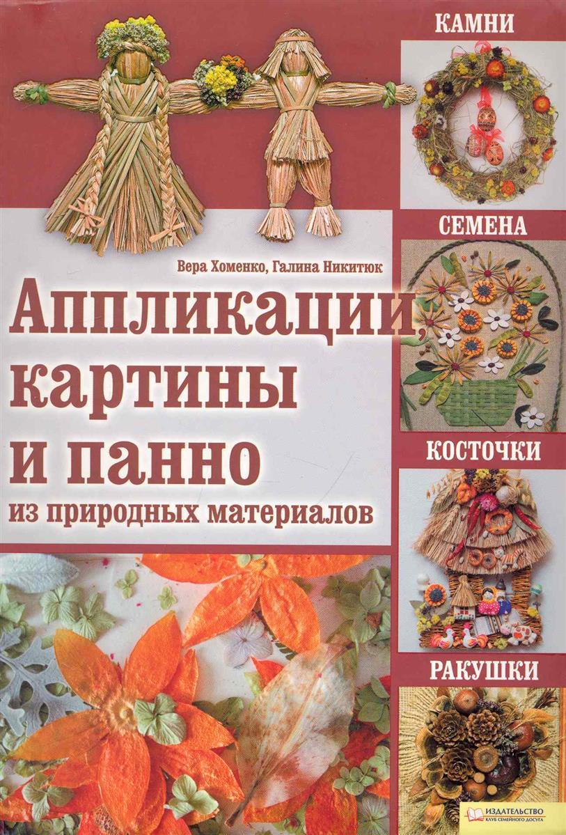 Хоменко В., Никитюк Г. Аппликации картины и панно из природных материалов е г виноградова картины и панно из бисера