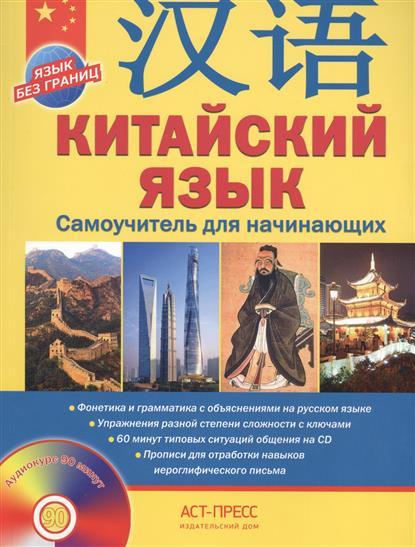 Цавкелов А. Китайский язык. Самоучитель для начинающих (+CD) язык без границ немецкий язык самоучитель для начинающих cd
