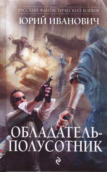 Иванович Ю. Обладатель-полусотник иванович ю ограбление харон