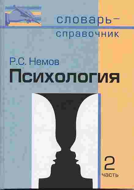 Психология. Словарь-справочник. Том 2