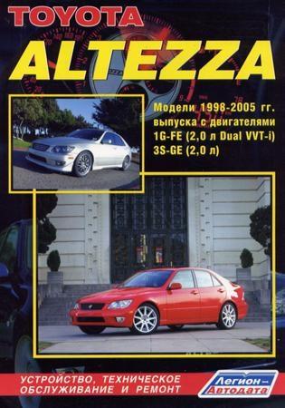 Toyota Altezza / Lexus IS200 1998-2005 гг. Выпуска: Устройство, техническое обслуживание и ремонт (черно-белое издание) lexus rx300 toyota harrier модели 2wd