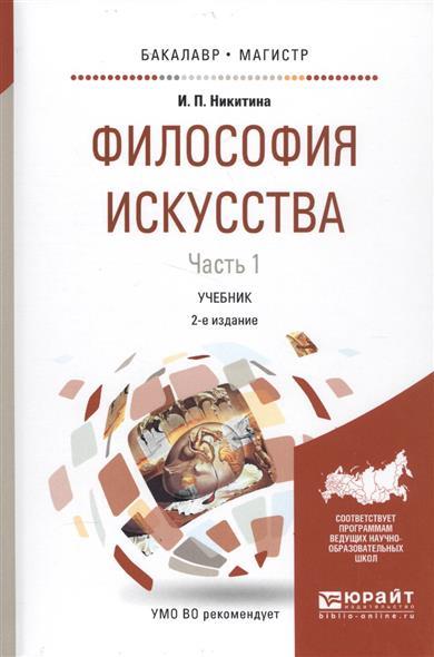 Никитина И. Философия искусства. Часть 1. Учебник губин в философия учебник губин