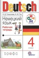 Немецкий язык. 4 класс. Рабочая тетрадь