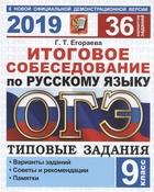 ОГЭ 2019. Русский язык. 9 класс. Итоговое собеседование. 36 вариантов заданий