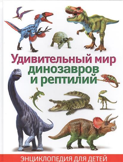Феданова Ю. (ред) Удивительный мир динозавров и рептилий. Энциклопедия для детей ситников ю безлюдье