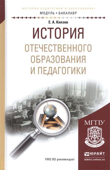 Князев Е. История отечественного образования и педагогики. Учебное пособие