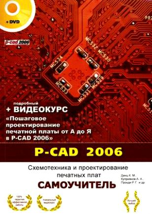 Динц К. и др. P-CAD 2006 Схемотехника и проектир. печат. плат ISBN: 9785943875762 cad cam cae工程应用丛书:autocad2014电气设计从入门到精通(附cd光盘)