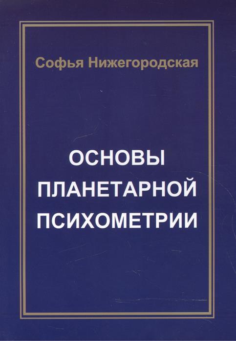 Нижегородская С. Основы планетарной психометрии
