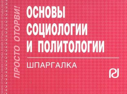 Основы социологии и политологии. Шпаргалка