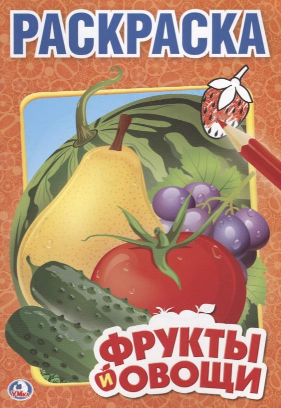 Козырь А. (ред.-сост.) Фрукты и овощи. Раскраска фигурки adventure time jake
