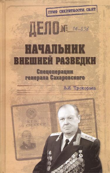 Прокофьев В. Начальник внешней разведки. Спецоперации генерала Сахаровского