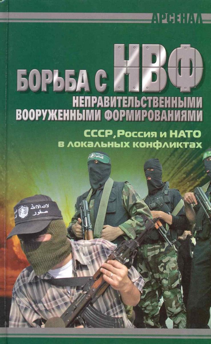 Потапов П. (сост.) Борьба с НВФ СССР Россия и НАТО в локальных конфликтах