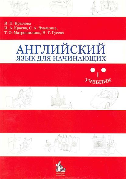 Крылова И., Краева И., Луканина Т. Английский язык для начинающих Учеб.