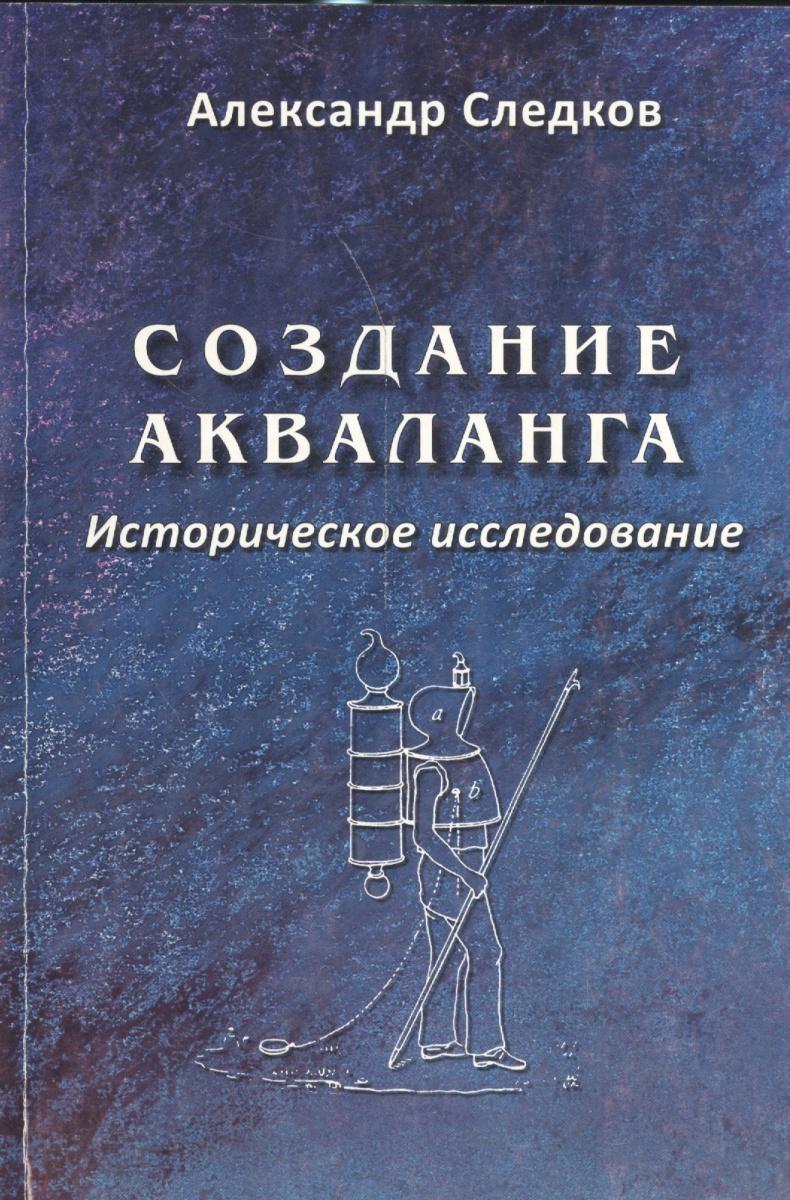 Следков А. Создание акваланга. Историческое исследование