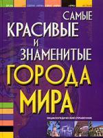 Шереметьева Т. Самые красивые и знаменитые города мира