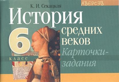 История средних веков. 6 класс. Карточки-задания. 2-е издание