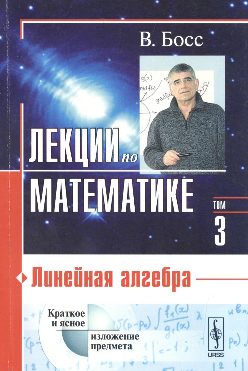 Босс В.: Лекции по математике. Том 3. Линейная алгебра. Учебное пособие
